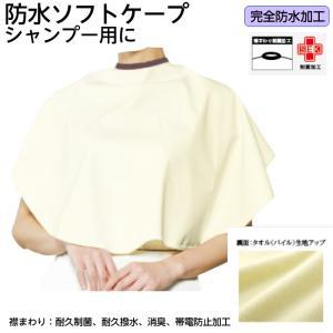 シャンプーケープ(防水ソフトケープ)  カラー:アイボリー 品番:7220 入院 洗髪 介護用|hito-mono