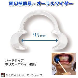 オーラルワイダー  規格:ハード サイズ(開口幅):100mm 開口補助具 開口グッズ hito-mono