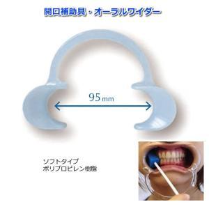 オーラルワイダー  規格:ソフトブルー サイズ(開口幅):100mm 開口補助具 開口グッズ hito-mono