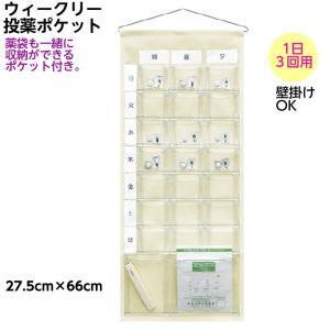 ウィークリー投薬ポケット  W-610  1日3回分×1週間分の管理 帆布製|hito-mono