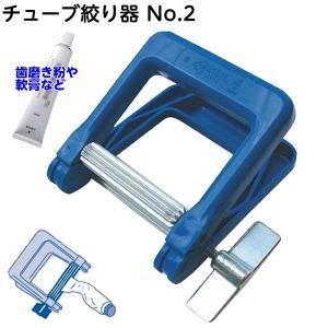 チューブしぼり器 No.2 品番:183311 サイズ:W133×D120×H28mm  ブルー 金属製ローラータイプ 73mm幅のチューブまで可能|hito-mono