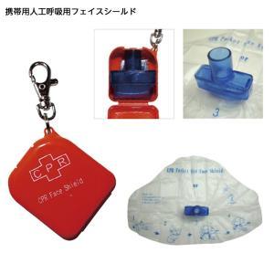 CPRポケットフェイスシールド カラー:オレンジ 救命用具 口呼吸 人工呼吸用 救助 心肺蘇生|hito-mono