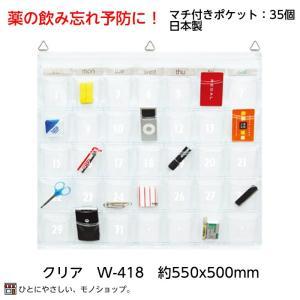 1ヶ月の日付入り ウォールポケット W-418 クリア 小物入れ 壁掛け 薬入れ 薬ポケット 薬の管理|hito-mono
