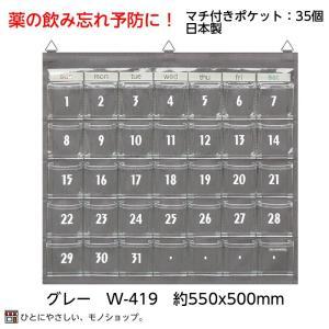 1ヶ月の日付入り ウォールポケット W-419 グレー 小物入れ 壁掛け 薬入れ 薬ポケット 薬の管理|hito-mono