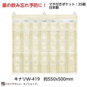1ヶ月の日付入り ウォールポケット W-419 キナリ 小物入れ 壁掛け 薬入れ 薬ポケット 薬の管理|hito-mono