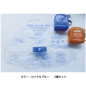 【5個セット】ADCポケットマウスピース カラー:ロイヤルブルー 品番:ADC-4056RB 救命用具 口呼吸 人工呼吸用 救助 心肺蘇生|hito-mono