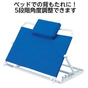 起き上がり時の姿勢を支えるバックレスト 品番:MY-1223 5段階調節 折りたたみ式 ベッドの背もたれ 入院 病院のベッド|hito-mono