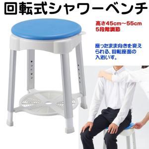 回転式シャワーベンチ 高さ45cm〜55cm 5段階調節 シャワー椅子 お風呂用椅子 シャワーベンチ 入浴いす 入浴介護|hito-mono