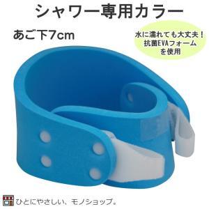 シャワーカラーNS サイズ(顎下):7cm 品番:S7002 頸椎 ケガ 入浴用 お風呂用 シーネ 首の固定 シャワー用 シャワーグッズ|hito-mono