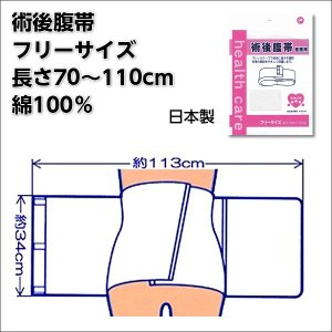 術後伸縮腹帯 快適仕様 術後腹帯 / 525710 長さ70〜110cm(フリーサイズ) 日本製 手術用 備品 準備 術後|hito-mono