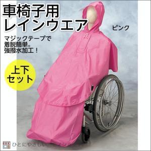 車椅子用合羽 ケアーレイン(セパレートタイプ) 上下セット 9098 車いす用 カッパ レインコート ポンチョ 介護用|hito-mono