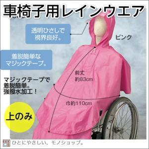 車椅子用合羽 ケアーレイン(セパレートタイプ) 上のみ 車いす用 カッパ レインコート ポンチョ 介護用|hito-mono