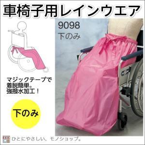 車椅子用合羽 ケアーレイン(セパレートタイプ) 下のみ 車いす用 カッパ レインコート ポンチョ 介護用|hito-mono