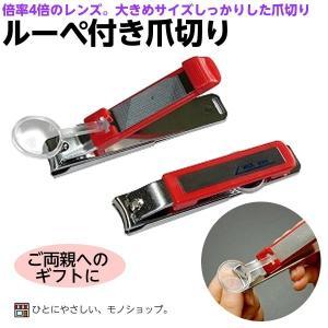 ワイドクリッパー ルーペ付き爪切り 品番: W2000 日本製 爪先の拡大鏡付き しっかりしたつめ切り hito-mono