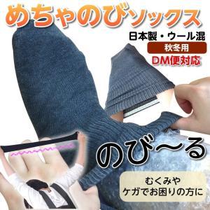 ギブスカバー 足 めちゃのびソックス(ウール混)秋冬用 ギブスの上からも履ける ギブス用 靴下 むくみ用 伸びる靴下 きつくない靴下|hito-mono