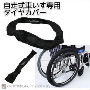 車いすのタイヤ用カバー RAKUカバー(自走式用) ブラック 収納袋付 車輪カバー 車椅子用 タイヤカバー|hito-mono