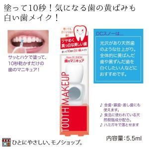 口腔ケア 歯のマニュキア ハニックDC スノー 5.5mL 歯の黄ばみ ホワイトニング 歯みがき hito-mono