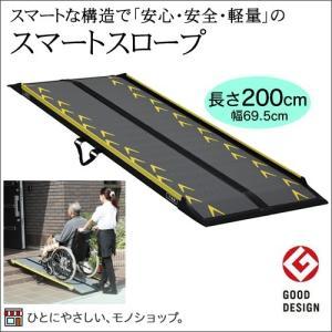 (ランダル)スマートスロープ 200cm(2.00m) 型番:CA-S200 開閉スロープ 段差解消 車いす用 軽量 メーカーからの直送となります。代引き・同梱不可です|hito-mono