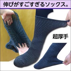 極のびハイソックス日本製 介護用ゆったり ビッグソックス ギプス用靴下 むくみ用 大きな靴下|hito-mono