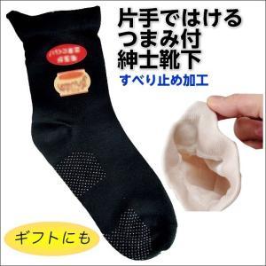 片手ではける靴下 すべり止め付き 紳士用 25〜27cm ウール混 日本製 U0634|hito-mono