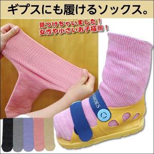 のびのび靴下 S〜Mサイズ 目安22〜25cm 品番:89119 男女兼用 ゆったり ギプス用靴下 伸びる靴下|hito-mono