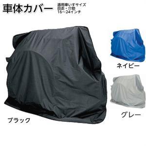 カワムラサイクル 車いすカバー(標準車用) 撥水加工 車椅子保管用 車庫 車椅子カバー 車体カバー 車椅子 カバー 車イス|hito-mono