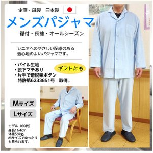 当店オリジナル ひとにやさしいパジャマ(紳士・長袖・襟付) 片手ではめやすいボタン シニア 介護パジャマ 部屋着 メンズ 男性用 コットン メンズ|hito-mono