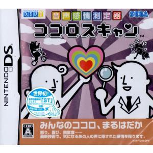 DS 音声感情測定器 ココロスキャン【新品】