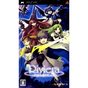 PSP Riviera〜約束の地リヴィエラ〜【中古】...