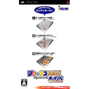 PSP ブロックス倶楽部ポータブル with バンピートロット【中古】