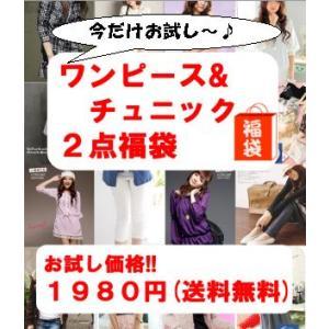 送料無料 チュニックワンピ 福袋 ワンピース 今だけお試し〜 ワンピースandチュニック 2点 入り...