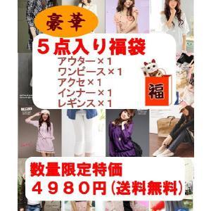 ギフト 送料無料 プレゼント 2019 新作 豪華版〜 hitogonetの代表ファッションが勢ぞろ...