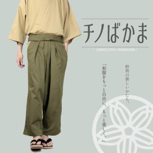 チノばかま 野袴 男物 着物 袴 和服 フリーサイズ オリジナル