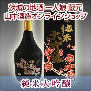 純米大吟醸酒 一人娘 純米大吟醸 720ml