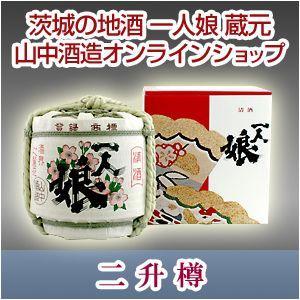 樽酒 二升樽|hitorimusume