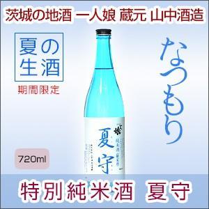 特別純米酒 生酒 夏守 720ml|hitorimusume