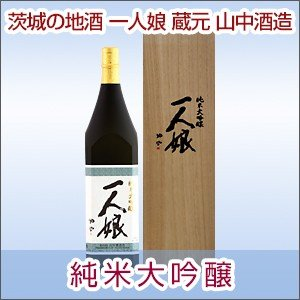 純米大吟醸酒 一人娘 純米大吟醸 1.8L