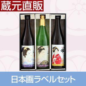 飲み比べ 一人娘 日本画ラベルセット (720ml 3本箱入)|hitorimusume