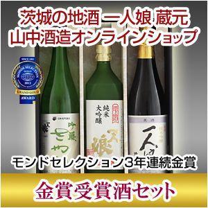 飲み比べ 一人娘 モンドセレクション金賞受賞酒セット (720ml 3本箱入)|hitorimusume