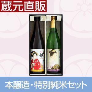 飲み比べ 一人娘 本醸造・特別純米セット(720ml 2本箱入)|hitorimusume