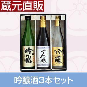 飲み比べ 一人娘 吟醸酒3本セット(720ml 3本箱入)|hitorimusume