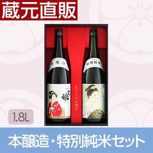 飲み比べ 一人娘 本醸造・特別純米セット 1.8L 2本箱入|hitorimusume
