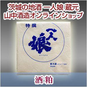 一人娘 特撰 酒粕|hitorimusume