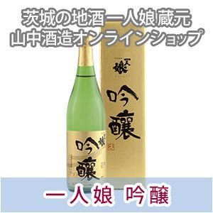 吟醸酒 一人娘 吟醸 720ml