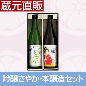 飲み比べ 一人娘 吟醸さやか・本醸造セット(720ml 2本箱入)|hitorimusume