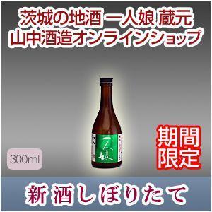期間限定 本醸造 新酒しぼりたて 300ml hitorimusume