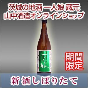 期間限定 本醸造 新酒しぼりたて 720ml hitorimusume
