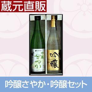 飲み比べ 一人娘 吟醸さやか・吟醸セット(720ml 2本箱入)|hitorimusume