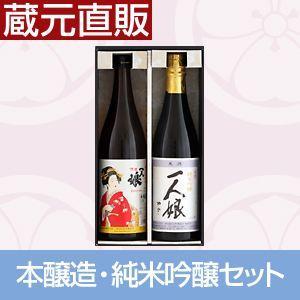 飲み比べ 一人娘 本醸造・純米吟醸セット(720ml 2本箱入)|hitorimusume