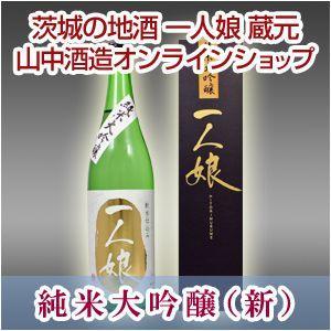 純米大吟醸酒 一人娘 新・純米大吟醸 720ml...